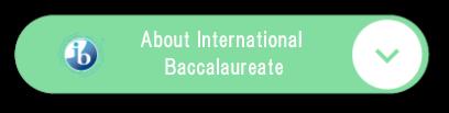 国際バカロレアについて